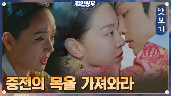 [17화 예고] 궁 안에 퍼진 무서운 소문?! 신혜선을 살리기 위한 김정현의 선택!