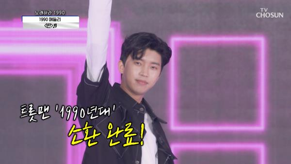 TOP6와 함께 가자↗ ✧90년대 히트곡 메들리✦| TV CHOSUN 20201203 방송