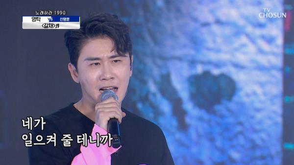영탁 '갈채' ♪ 이게 바로 짜릿한 락의 맛🎸| TV CHOSUN 20201203 방송