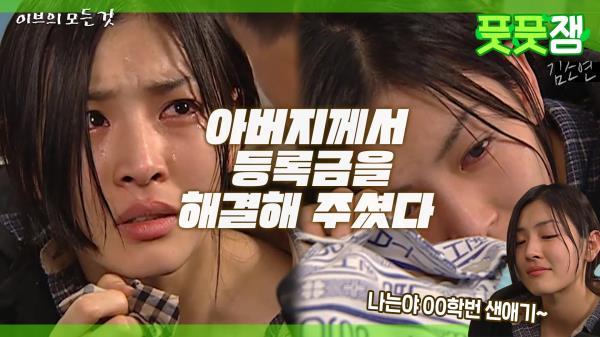 【풋풋잼_김소연】천서진 보고 ㅂㄷㅂㄷ한 사람 다 드루와👊 위독한 아버지를 앞에 두고 한다는 말이...?🤯 | 이브의 모든 것| TVPP | MBC 200426 방송