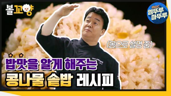 [엠뚜루마뚜루] 진짜 밥맛을 알게 해주는 백종원의 콩나물 솥밥 레시피🍚 #엠뚜루마뚜루 MBC201217방송