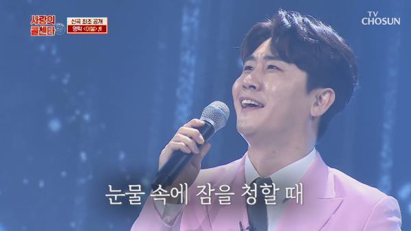☆최초공개☆ 탁이의 깜짝 선물🎁 신곡 '이불'♬ TV CHOSUN 210212 방송