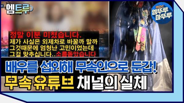 [엠뚜루마뚜루] 뭐든지 다 맞힌다는 유튜브 속 무속인 진짜일까? #엠뚜루마뚜루 #엠트루 (MBC 210123 방송)