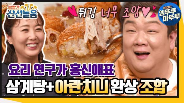 [엠뚜루마뚜루] 튀김은 진리.. 성공한 요리덕후♥ 요리 연구가 홍신애의 한국식 아란치니 (ft. 레시피) #볼꼬양 #엠뚜루마뚜루 (MBC 210212 방송)
