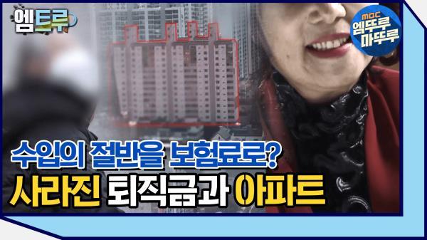 [엠뚜루마뚜루] 아버지가 사준 아파트를 빼앗겨 반지하에 살게 된 여인  #엠뚜루마뚜루 #엠트루 (MBC 210206 방송)