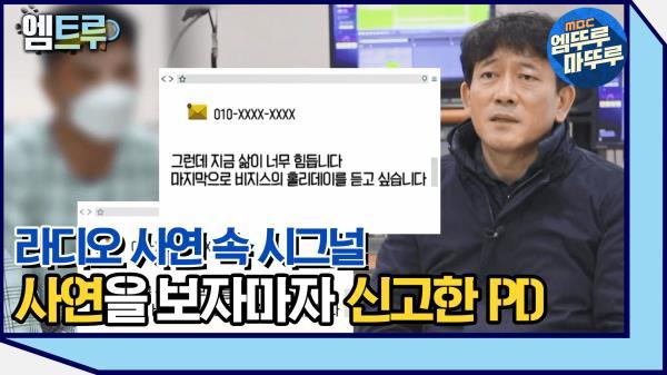 [엠뚜루마뚜루] 비지스 '홀리데이'를 신청한 남자, 이상한 낌새를 느낀 라디오 pd  #엠뚜루마뚜루 #엠트루 (MBC 210130 방송)