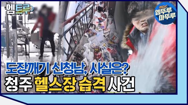 [엠뚜루마뚜루] 위급했던 헬스장 습격 현장 남자는 왜 헬스장을 점령했을까? #엠뚜루마뚜루 #엠트루 (MBC 210123 방송)