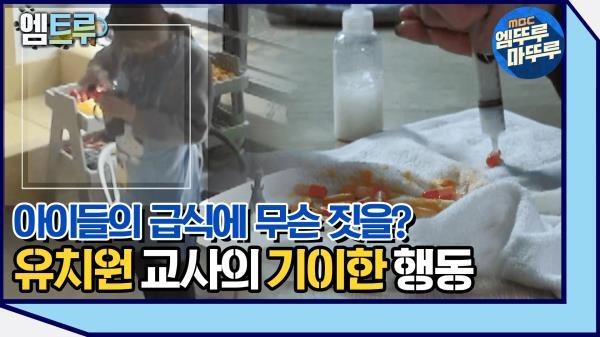 [엠뚜루마뚜루] 급식을 먹고 아픈 아이들? 수상한 가루를 넣은 유치원 교사 #엠뚜루마뚜루 #엠트루 (MBC 210130 방송)