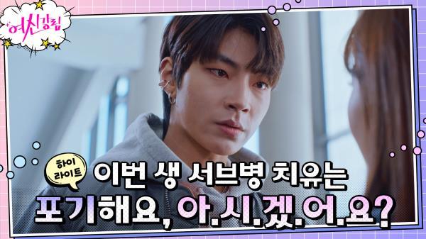 13화#하이라이트# 사실 뒷수습은 황인엽이 다했다고 봐야zip | tvN 210127 방송