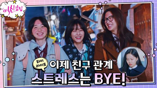 14화#하이라이트#대인배 문가영의 교우관계 지각변동.zip | tvN 210128 방송