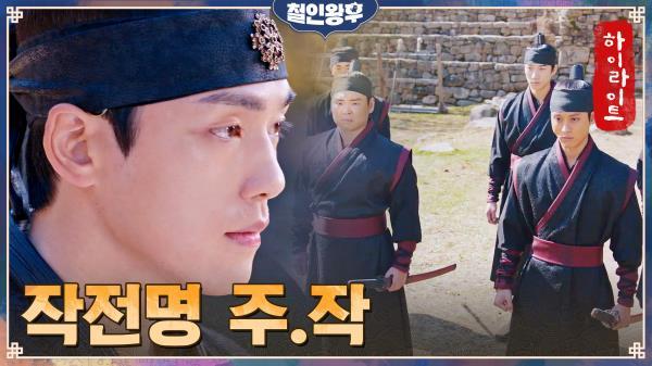 13화#하이라이트#김정현 브레인 풀가동♨ 주작으로 조정 물갈이 깔끔하ZIP | tvN 210123 방송