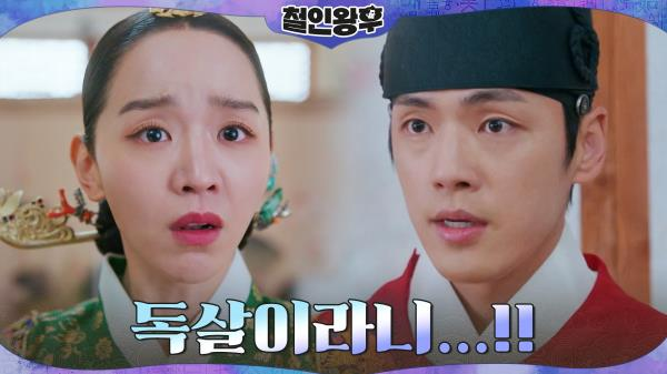 신혜선의 독살 위험 알린 김정현! 담향을 위해 손 맞잡은 두 사람 | tvN 210124 방송
