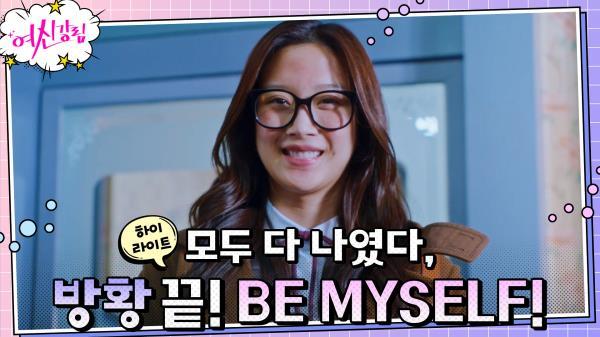 13화#하이라이트# 여신LIFE 강제종료 후, 문가영의 방황에서 성숙까지.mov | tvN 210127 방송