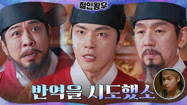 병상에서 일어난 김정현, 모반의 배후 찾았다! | tvN 210123 방송