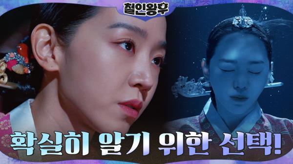 신혜선, 모든 것을 확실히 알기 위한 최후의 선택! #충격요법 | tvN 210123 방송