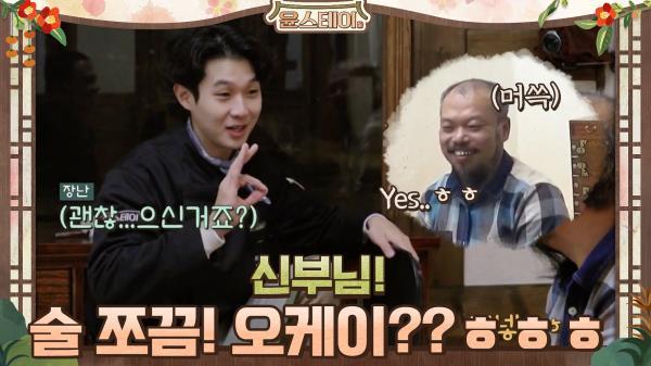 신부님! 술 쪼끔! 오케이?? ㅋㅋㅋㅋㅋㅋㅋ | tvN 210129 방송