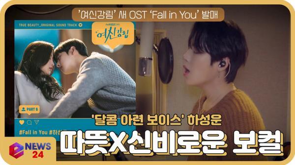 하성운(HA SUNG WOON), '여신강림' OST 'Fall in You' 참여 '따뜻X신비로운 보컬' | eNEWS  210122 방송