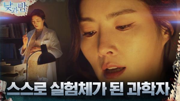 (소름)임신한 스스로에게 약물로 실험한 안시하! | tvN 210118 방송