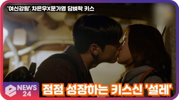 '여신강림' 차은우X문가영, 점점 성장하는 은우의 키스신! '담벼락 키스 화제!' | eNEWS  210122 방송
