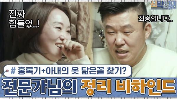 홍록기+아내의 옷 닮은꼴 찾기?ㅋㅋ 고생한 전문가님의 정리 비하인드스토리? (진심 100%) | tvN 210111 방송