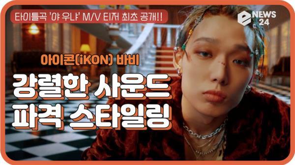 iKON 바비(BOBBY), 신곡 '야 우냐 (U MAD)' 티저 '중독성 강한 사운드+파격 스타일링' | eNEWS  210122 방송