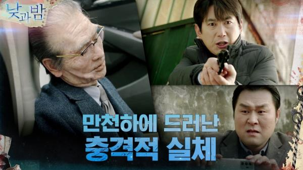 [전국 LIVE] 완전히 진행된 노화! '노인' 김태우의 충격적 모습에 경악! | tvN 210119 방송