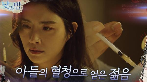 영원히 늙지 않는 안시하, 해답은 남궁민의 혈청이었다! | tvN 210118 방송