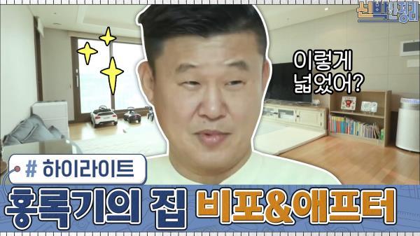 [#하이라이트#]부부의 옷만 버렸는데 가족을 위한 공간이 생겼다♥ 홍록기의 집 비포&애프터 | tvN 210111 방송