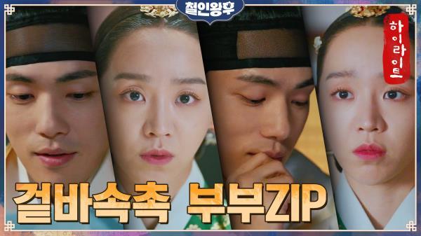 11화#하이라이트#광대가 승천하는 신혜선X김정현의 꽁냥 모먼트+프로 짝사랑러들의 흑화경보 | tvN 210116 방송