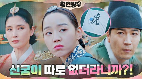 신혜선, 겁 많은 내시의 하얀거짓말에 신궁 등극?! | tvN 210116 방송