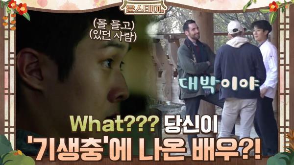 (충격) WHAT??? 당신이 '기생충'에 나온 배우라고요?? | tvN 210115 방송