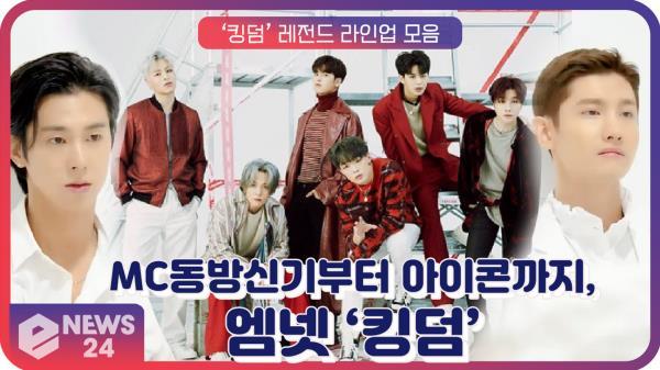 '4월 첫방' 킹덤, MC 동방신기부터 아이콘(iKON)까지 '레전드 라인업' | eNEWS  210122 방송