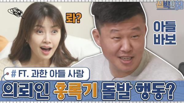 오늘의 의뢰인 홍록기! 과한 아들 사랑이 부른 그의 돌발 행동? (신부장님 현실 당황) | tvN 210111 방송