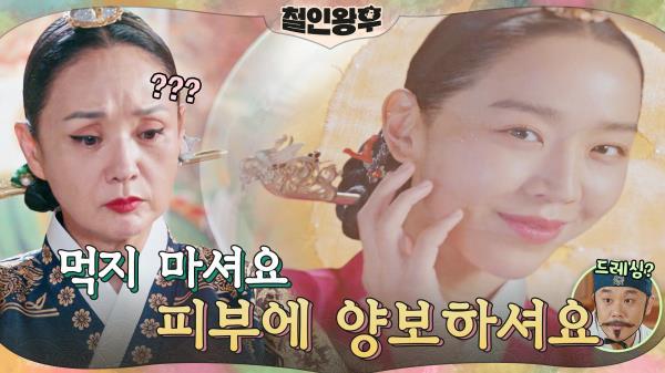 김인권에게 비법 전수 시작한 신혜선! 배종옥 공략할 새로운 한 방?! | tvN 210110 방송