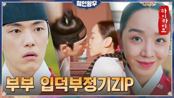 10화#하이라이트#심쿵인듯 심쿵아닌 의리같은 마라맛 신혜선X김정현 노타치 부부의 서사ZIP | tvN 210110 방송
