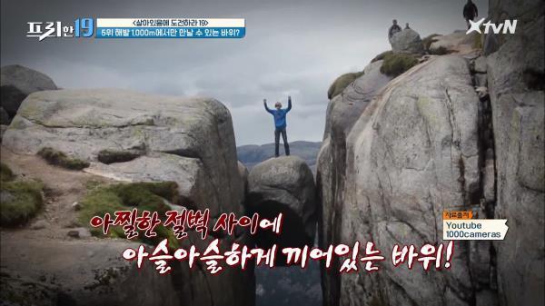 아찔한 절벽 사이에 아슬아슬하게 끼어있는 바위....ㄷㄷ [살아있음에 도전하라 19] | XtvN 210104 방송