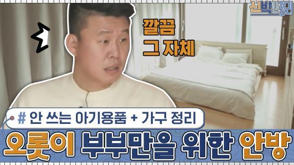안 쓰는 아기용품 + 커다란 가구들을 정리하고 오롯이 부부만을 위한 안방으로 변신♥ | tvN 210111 방송