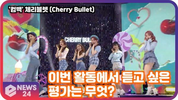 '컴백' 체리블렛 (Cherry Bullet), 이번 활동에서 듣고 싶은 평가는? | eNEWS  210122 방송