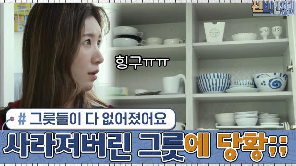 제 그릇들이 다 없어졌어요....ㅠㅠ 바람과 함께 사라져버린 그릇들에 아내 리얼 당황 | tvN 210111 방송
