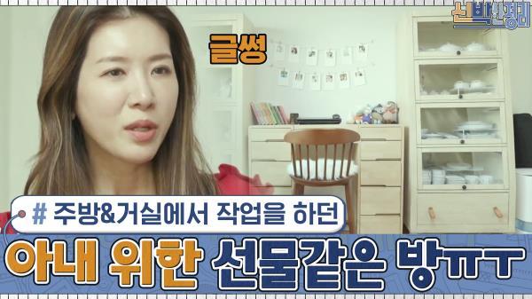 일할 공간이 없어 주방&거실에서 작업을 하던... 아내 아린을 위한 선물같은 방ㅠㅜ | tvN 210111 방송