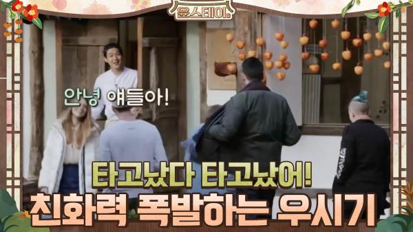 우식이는 타고났네 타고났어!! 친화력 폭발하는 인턴 우시기♥   tvN 210122 방송