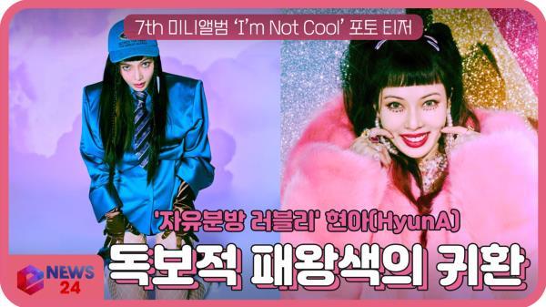 현아(HyunA), 7th 미니앨범 'I'm Not Cool' 티저 이미지 '독보적 패왕색의 귀환' | eNEWS  210122 방송