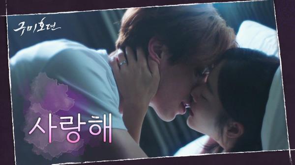 이동욱♥조보아 심장 터질 듯한 베드씬! 가혹한 운명 앞, 애절하게 불태우는 하룻밤 | tvN 201125 방송