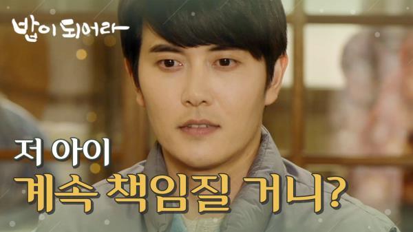"""""""저 아이, 언제까지 데리고 있을거니?"""" 첫사랑의 질문에 확실하게 대답하는 재희, MBC 210120 방송"""