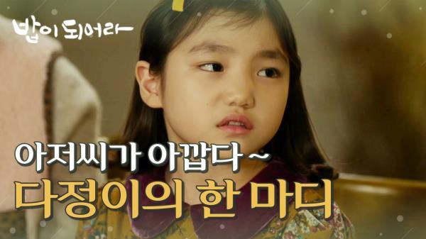 """""""아저씨가 아깝다~"""" 재희의 첫사랑이 못마땅한 이소윤, MBC 210120 방송"""