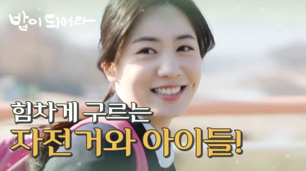 넷이서 나란히 자전거 타며 훌쩍 자란 아이들...🚲, MBC 210120 방송