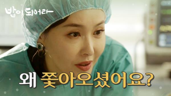 """김혜옥의 뒷조사를 하는 최수린, """"왜 막 쫓아오셨어요?"""", MBC 210120 방송"""