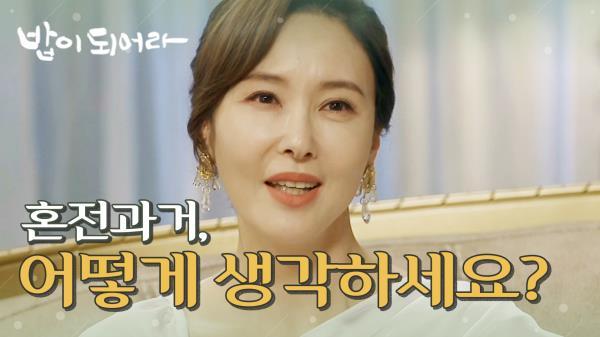 """""""형님 생각은 어떠세요?"""" 김혜옥을 향한 최수린의 뼈 있는 말!, MBC 210120 방송"""