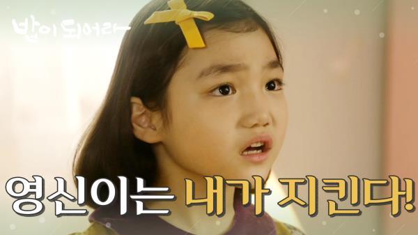"""""""지금 아저씨 인생이 문제야?!"""" 오영실에게서 김시하편 제대로 드는 이소윤, MBC 210120 방송"""