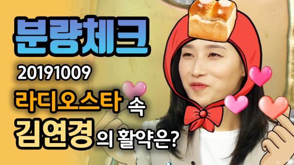 《분량체크》 이 언늬 멋짐 어디까지?🙊 국대 김연경 라스 썰어버림✌('ω')✌ | 라디오스타, MBC 191009 방송